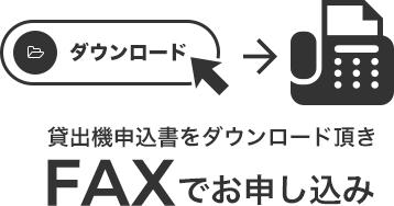 貸出機申込書をダウンロード頂きFAXでお申し込み